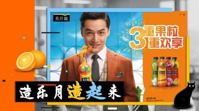 饮料品牌美汁源&抖音(造乐月造起来主题)合作营销方案