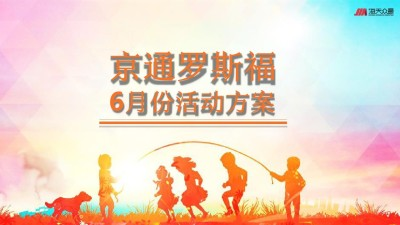 商业地产京通罗斯福商业广场6月份活动(大孩小孩一起玩主题)活动执行方案
