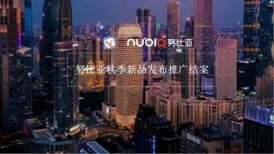 手机行业品牌-努比亚秋季新品发布推广营销策划方案