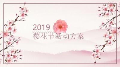 大型城市主题樱花节开幕式活动策划方案