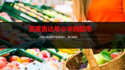 商场购物中心-华润万家&百度直达号合作营销策划方案方案