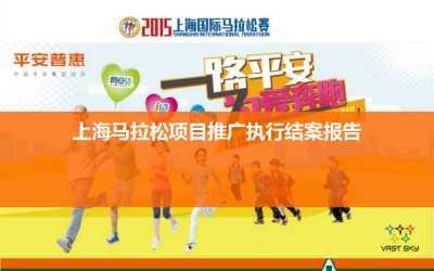 平安普惠联合上海国际马拉松项目推广结案活动执行方案