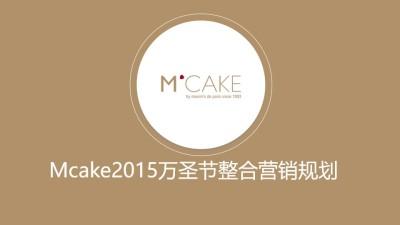 食品饮料餐饮-万圣节黑森林蛋糕整合营销策划方案