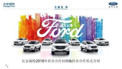汽车品牌长安福特抖音合作回顾&抖音合作形式介绍营销策划方案