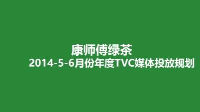饮料品牌-康师傅绿茶5-6月年度TVC媒体投放规则推广方案