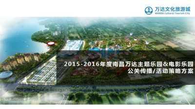 商业地产-南昌万达主题乐园&电影乐园年度公关传播活动策划方案