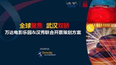 商业地产-万达电影乐园&汉秀联合开票《-全球聚焦武汉双骄》营销策划方案