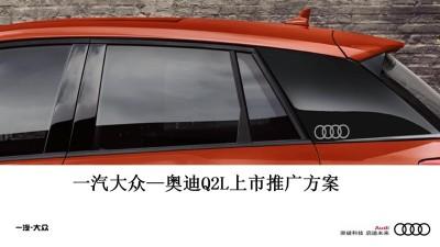 汽车著名品牌奥迪全新Q2L上市推广方案