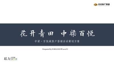 房地产品牌中梁·百悦城客户答谢会活动策划方案