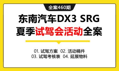 全案460期 汽车品牌东南汽车DX3 SRG夏季试驾会活动全案(包含试驾方案+活动稿件+试驾考核表+延展物料)
