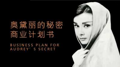 美容行业-奥黛丽的秘密-商业计划书策划方案