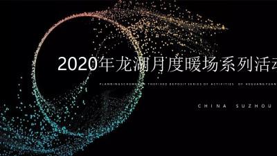 2020地产项目月度暖场系列(至品奢华至臻天成主题)活动策划方案