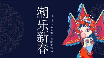 2020地产项目新春国潮生活节活动策划方案