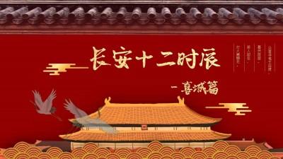 2020文旅地产春节(长安十二时辰一囍城篇)主题活动策划方案