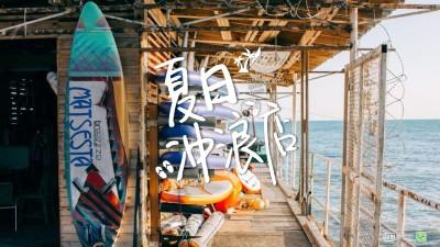 网络视频爱奇艺自制综艺《夏日冲浪店》节目招商推广方案