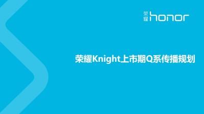 手机品牌-华为荣耀Knight上市期Q系品牌传播策划方案