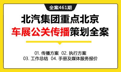 全案461期 汽车品牌北汽集团重点北京车展公关传播策划全案(包含传播方案 +执行方案+工作总结+手册及媒体服务报价)