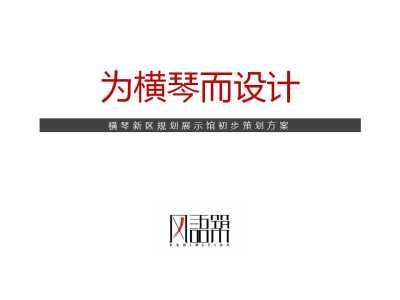 商业地产-横琴新区规划展示馆初步整合营销策划方案