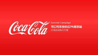 饮料品牌-可口可乐爽动红PA-青奥季活动执行策划方案