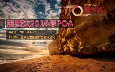 医疗保健用品-善思达(棕榈酸帕利哌酮注射液)年度POA活动策划方案