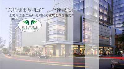 """商业地产-""""东航城市梦机场"""" 上海东方航空金叶苑项目商业规划概念型策划方案"""