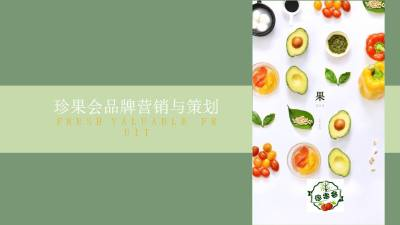水果品牌行业珍果会营销与策划推广方案