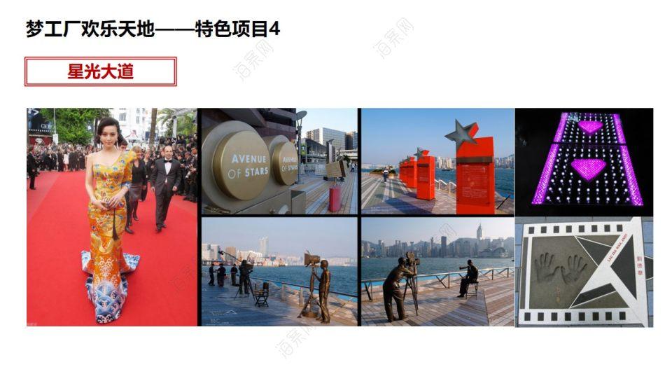 房地产品牌-梦幻银泰城政府汇报概念推广方案