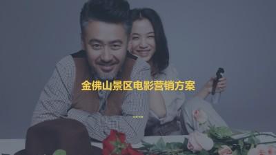 国家5A级旅游风景区-重庆市金佛山景区电影营销策划方案