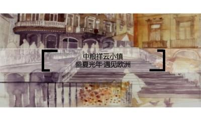 中粮祥云小镇欧洲国际风情节开幕式活动策划方案