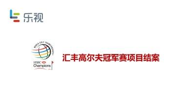 体育视频服务平台-乐视体育&汇丰高尔夫冠军赛合作营销策划方案