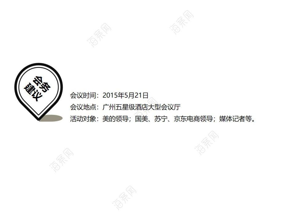 家电品牌-美的521爱家狂欢节及IH电饭煲国内首发整合营销策划方案