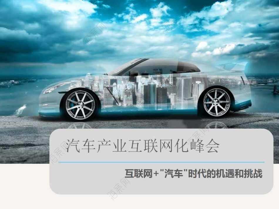 汽车品牌-汽车产业互联网化峰会活动策划方案
