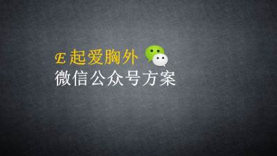 医疗器械品牌-强生E起爱胸外微信公众号自媒体营销方案