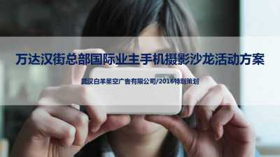 商业地产品牌-万达汉街总部国际业主手机摄影沙龙活动策划方案