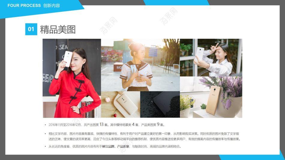 智能手机品牌-魅族移动端传播结案产品推广方案