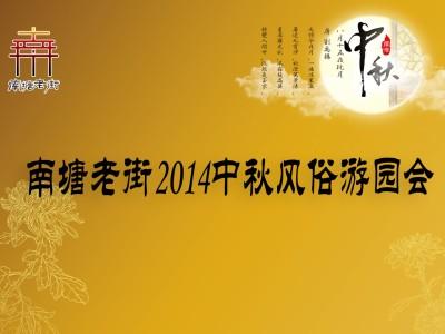 宁波旅游景区-南塘老街中秋节风俗游园会活动策划方案