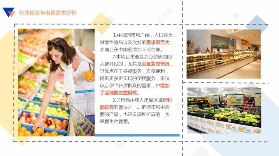 购物商场-无人超市项目营销策划方案