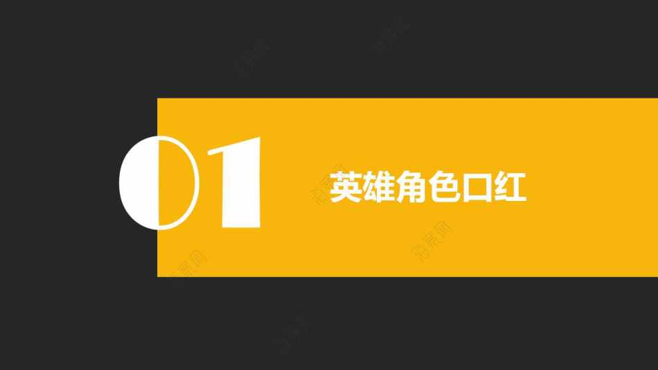 网络游戏王者荣耀跨界项目合作营销策划方案