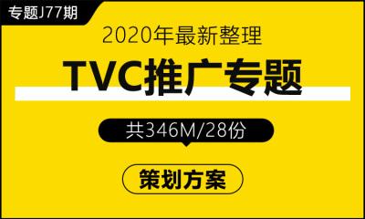 专题J77期 TVC推广专题
