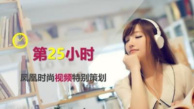 时尚类网站-凤凰时尚频道原创视频策划栏目《第25小时》招商营销策划方案
