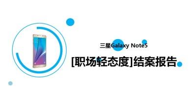 手机品牌三星Galaxy+Note5网易合作结案策划方案