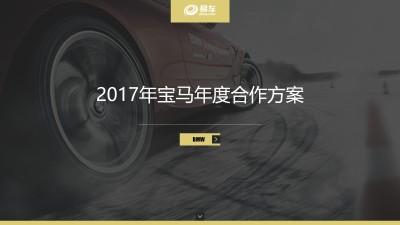 汽车品牌-宝马&易车年度合作营销策划方案