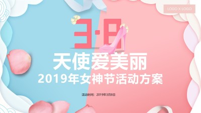 房地产品牌项目三八女神节《天使爱美丽》主题活动策划方案