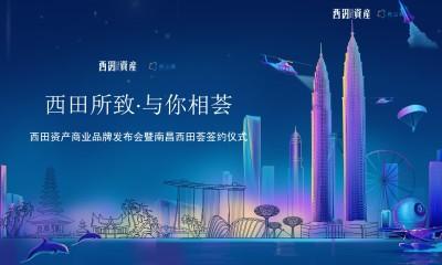 西田资产商业品牌发布会暨南昌西田荟签约仪式活动策划方案