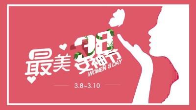 房地产品牌-颐和汇邻湾广场38女神节企划策划方案