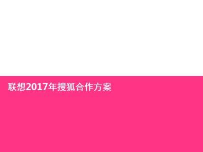 电脑品牌联想与互联网门户网站搜狐年度合作策划方案