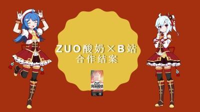 牛奶品牌-蒙牛ZUO酸奶&哔哩哔哩B站合作营销策划方案