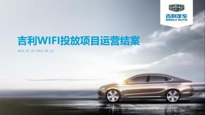 汽车品牌-吉利汽车高铁WIFI投放项目策划方案