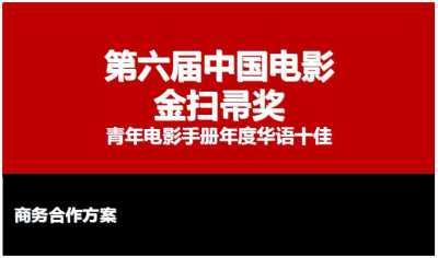 中国电影节-第六届金扫帚奖商务合作营销策划方案
