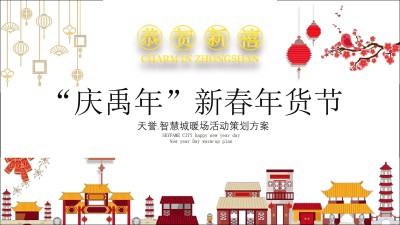 房地产品牌-天誉·智慧城庆禹年新春年货节暖场活动策划方案